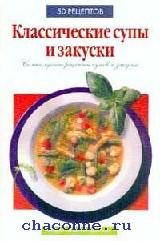 Классические супы и закуски