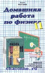 Домашняя работа по физике 11 кл к учебнику Мякишева