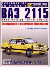 Руководство ВАЗ 2115