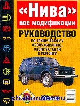 Руководство ВАЗ 21213 Нива.Все модификации