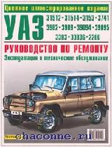 Руководство УАЗ 31512,3303, 3909, 3741