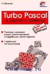 Turbo Pascal в задачах и примерах