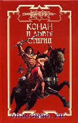 Конан и львы Стигии