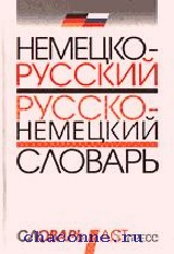 Немецко-русский, русско-немецкий словарь 40 000 слов и выраж