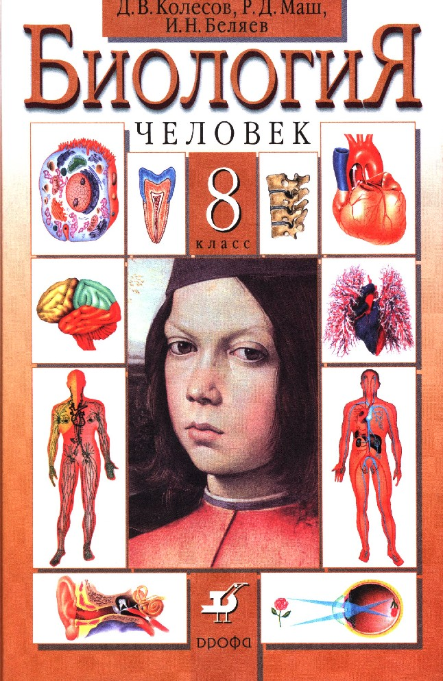 Решебник биология класс человека 8
