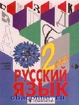 Русский язык 2 кл.Учебник (II вид)