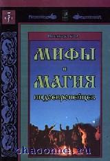 Мифы и магия индоевропейцев выпуск 9й