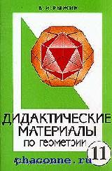 Дидактические материалы по геометрии 11 кл