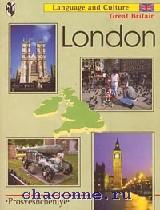 Лондон. Лингвострановедческий справочник