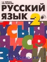 Русский язык 2 кл для V вида