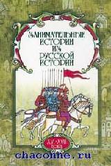 Занимательные истории из русской истории 16-17 века