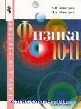 Физика 10-11 кл. Книга для учителя