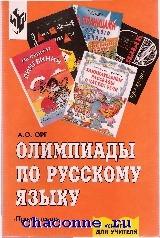 Олимпиады по русскому языку. Книга для учителя