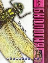 Биология 7-8 кл. Животные. Учебник