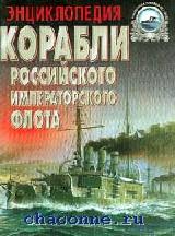 Корабли российского императорского флота 1892-1917 годов