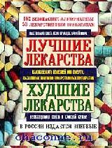 Лучшие лекарства. Худшие лекарства. Настольная книга