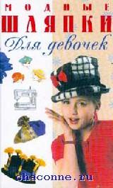 Модные шляпки для девочек