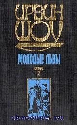 Молодые львы в 2х томах том 2