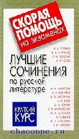 Лучшие сочинения по русской литературе. Тургенев, Некрасов