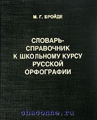 Словарь-справочник к школьному курсу русской орфографии