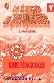 Французский язык 5 кл. Методическая литература