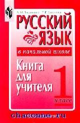 Русский язык 1 кл. Книга для учителя