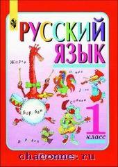 Русский язык 1 кл (1-4)