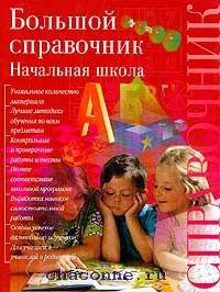 Большой справочник. Начальная школа