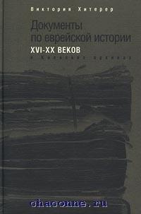 Документы по еврейской истории XVI-XX веков