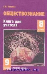Обществознание 8-9 кл. Книга для учителя