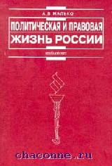 Политическая и правовая жизнь России