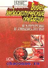 Видеоэндоскопические операции в хирургии