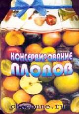 Консервирование плодов