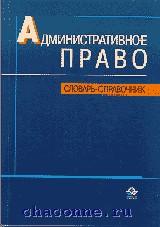 Административное право. Словарь-справочник