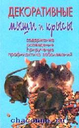 Декоративные мыши и крысы. Содержание. Разведение. Приручение. Профилактика