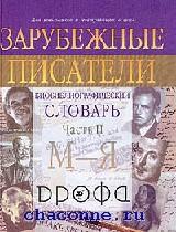 Зарубежные писатели. Библиографический словарь в 2х частях
