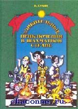 Удивительные приключения в Шахматной стране