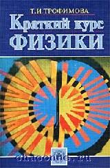 Краткий курс физики. Учебное пособие
