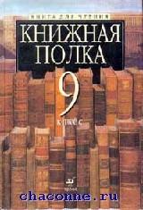 Книжная полка. Книга для чтения 9 кл