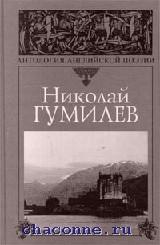 Антология английской поэзии