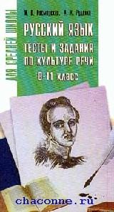 Русский язык. Тесты и задания по культуре речи 8-11 кл