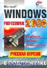 Windows 2000 Prof