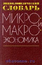 Микро и макроэкономика. Энциклопедический словарь