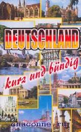 Пособие по лингвострановедению на немецком языке