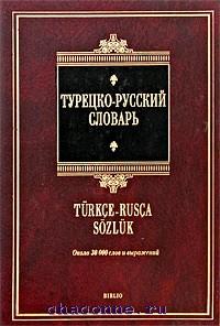 Турецко-русский словарь около 30 000 слов