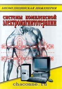 Системы комплексной электромагнитотерапии