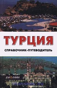 Путеводитель Турция
