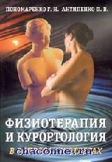 Физиотерапия и курортология книга 1я