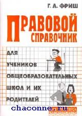 Правовой справочник для учеников общеобразовательных школ