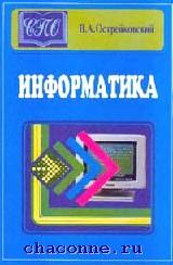 Информатика. Учебное пособие для техникумов